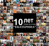 Ekaterina Cultural Foundation: the 10th Anniversary