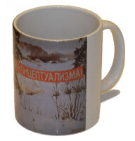 "Mug ""Glory to the Heroes of Conceptualism"""